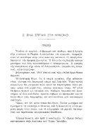 Σ' ένα σπιτάκι στη Μύκονο - Page 4