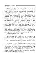 Σ' ένα σπιτάκι στη Μύκονο - Page 5