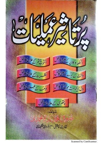 Pur Taseer Amliyaat