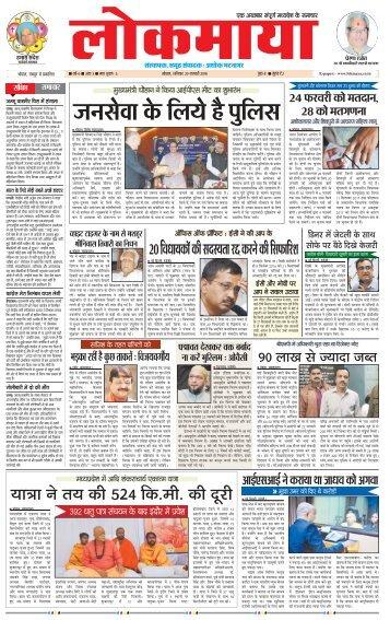 Bhopal 20/01/2018