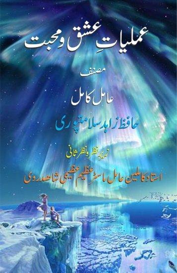 AMLIYAAT-E-ISHQ WA MUHABBAT BY ZAHID SALAMAT PURI