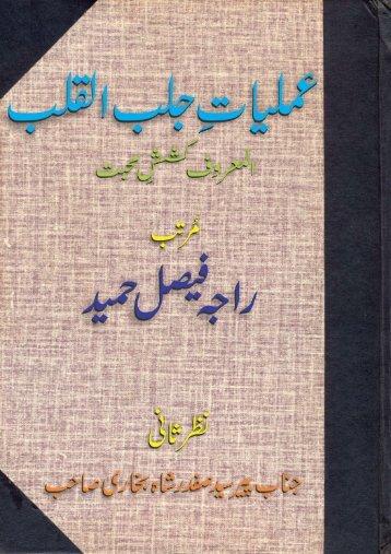 AMLIYAAT-E-JALAB-UL-QALB BY RAJA FAISAL HAMEED