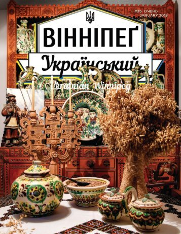 Вінніпеґ Український № 11 (35) (January 2018)