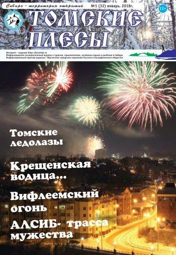 Томские плесы №1 (32) январь 2018