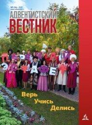 «Адвентистский Вестник» №3 (94) — 2017