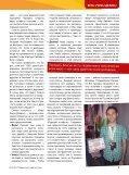 «Адвентистский Вестник» №3 (94) — 2017 - Page 5