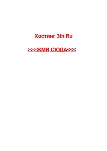 hosting 3fn ru