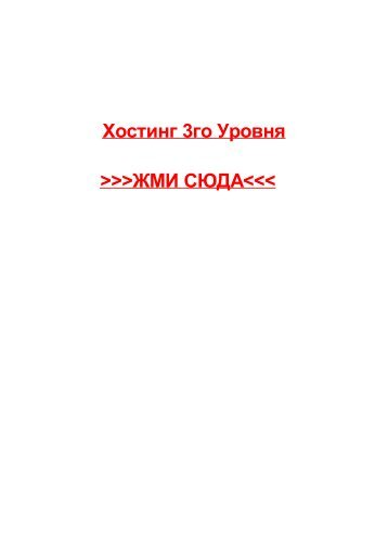 hosting 3go urovnya