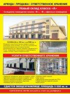 Бизнес Курс №01(724) - Page 3