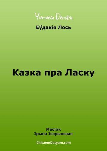 Los_E._Kazka_pra_Lasku_(Іskrynskaya_І.)