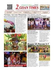 GoanTimes January 19, 2018 Issue