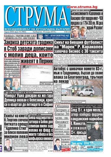"""Вестник """"Струма"""" брой 15"""
