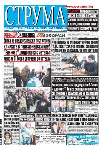 """Вестник """"Струма"""" брой 16"""