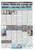 "Вестник ""Струма"" брой 16 - Page 3"