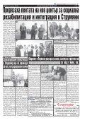 "Вестник ""Струма"" брой 16 - Page 5"