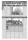 "Вестник ""Струма"" брой 16 - Page 6"