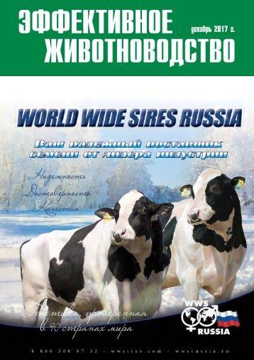 Эффективное животноводство № 9 (139) декабрь 2017