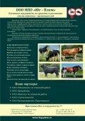 Эффективное животноводство № 9 (139) декабрь 2017 - Page 5