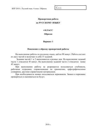 vpr2018-rus-4-demo