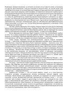 Священная болезнь - Page 7