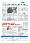 BONUS №2(267) - Page 7