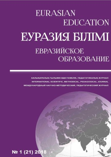 Eurasian education №1 2018