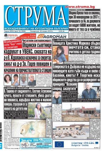 """Вестник """"Струма"""" брой 18"""