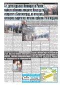 "Вестник ""Струма"" брой 18 - Page 2"