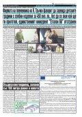 "Вестник ""Струма"" брой 18 - Page 3"