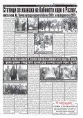 "Вестник ""Струма"" брой 18 - Page 5"