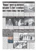 "Вестник ""Струма"" брой 18 - Page 6"