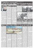 "Вестник ""Струма"" брой 18 - Page 7"