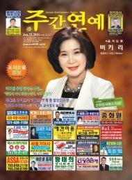 주간연예 vol.1217_012518