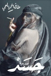 Corpus / مسرحية جسد