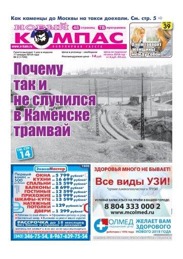 """Газета """"Новый Компас"""" (Номер от 11 января 2018)"""