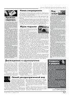 """Газета """"Новый Компас"""" (Номер от 11 января 2018) - Page 3"""