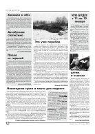 """Газета """"Новый Компас"""" (Номер от 11 января 2018) - Page 4"""