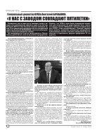 """Газета """"Новый Компас"""" (Номер от 11 января 2018) - Page 6"""