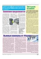 """Газета """"Новый Компас"""" (Номер от 11 января 2018) - Page 7"""