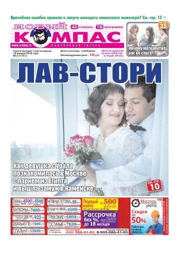 """Газета """"Новый Компас"""" (Номер от 18 января 2018)"""