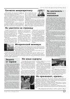 """Газета """"Новый Компас"""" (Номер от 18 января 2018) - Page 3"""