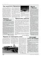 """Газета """"Новый Компас"""" (Номер от 18 января 2018) - Page 4"""