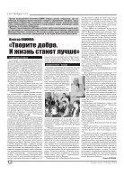 """Газета """"Новый Компас"""" (Номер от 18 января 2018) - Page 6"""