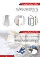 Azm profile 03 - Page 5