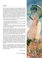 LIKOVNA UMETNOST I KULTURA - Uvod u likovnu kulturu 1 - Page 5