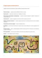 LIKOVNA UMETNOST I KULTURA - Uvod u likovnu kulturu 1 - Page 6