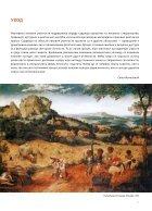 LIKOVNA UMETNOST I KULTURA - Uvod u likovnu kulturu 2 - Page 5