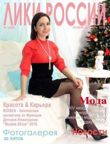 """Журнал """"Лики России""""®  №6/2017"""