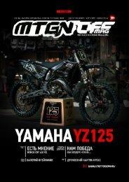 +Motogon+Offroad+Magazine+№1+(+2018+)