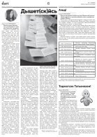 ud#7 (25622) - Page 6